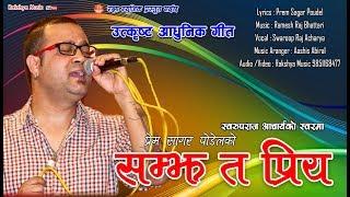 स्वरुप राज आचार्यलाई आफुले गाए भरिमै मन परेको गित : Swaroop Raj Acharya Song _Samjha Ta Perya