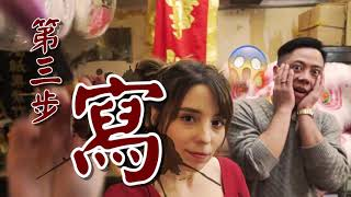 Publication Date: 2018-02-14 | Video Title: 鬼妹仔學紥獅頭See how Shangrilayt han