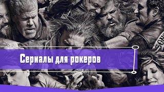 СЕРИАЛЫ ДЛЯ РОКЕРОВ