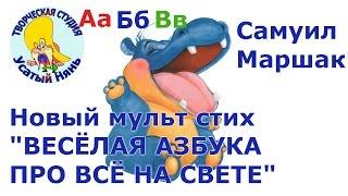 Самуил Маршак. Веселая азбука про все на свете. Изучаем буквы.  Деткам и малышам.