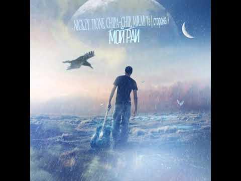 ChipaChip, T1One, Та Сторона, N1CkZY – Мой рай. Single. 2015. Текст песни и ссылка в описании.