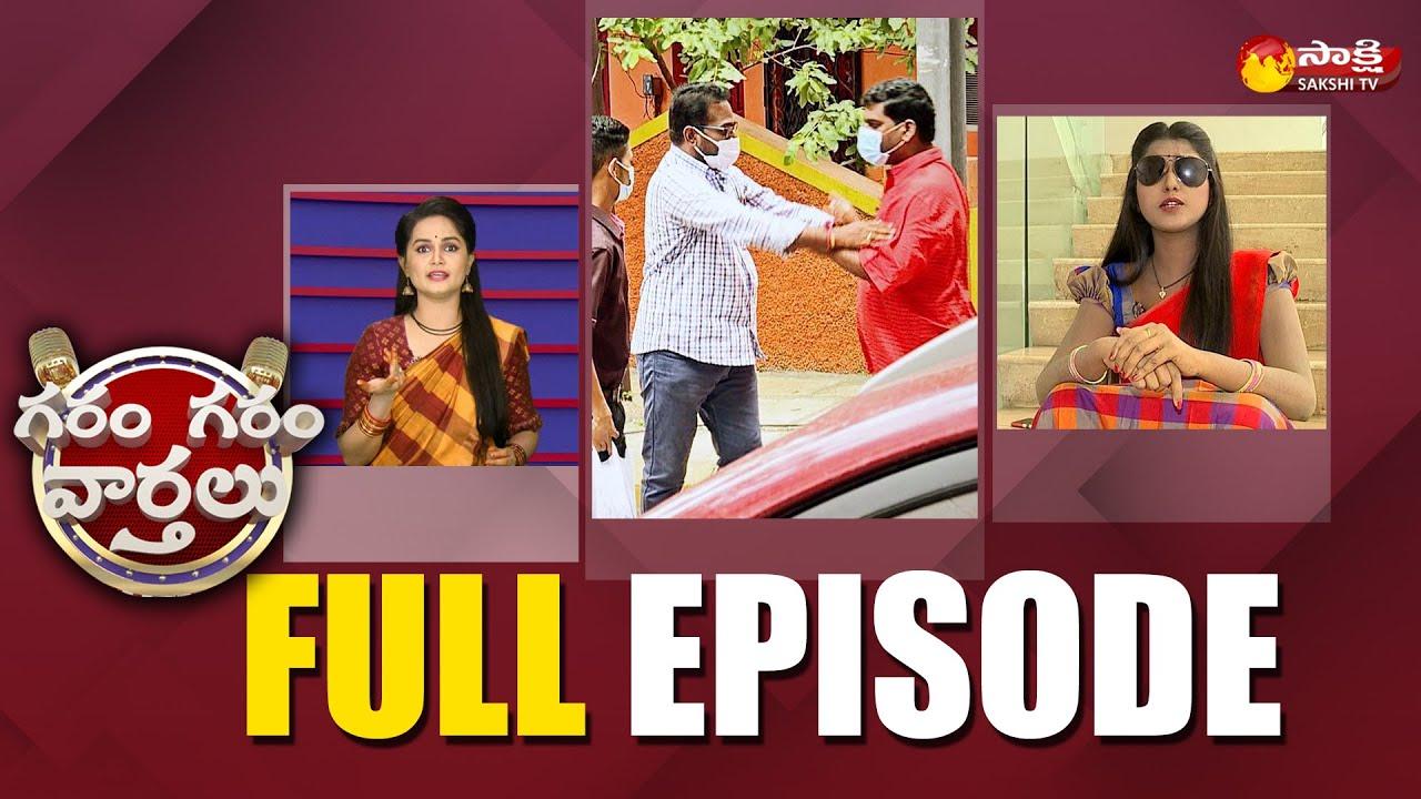 Download Garam Sathi Skit | Garam Ravali Skit | Sathi Prank Goes Wrong | Garam Garam Varthalu | Sakshi TV