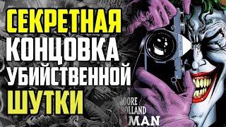 СКРЫТАЯ КОНЦОВКА БЭТМЕН: УБИЙСТВЕННАЯ ШУТКА - Теория