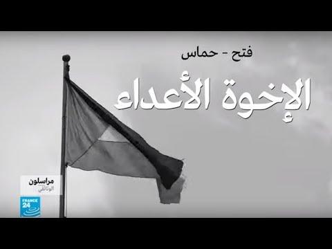فتح - حماس: الإخوة الأعداء  - نشر قبل 2 ساعة