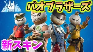 【フォートナイト】新スキン「バオブラザーズ」!スタイル4種の超個性派スキン!!!