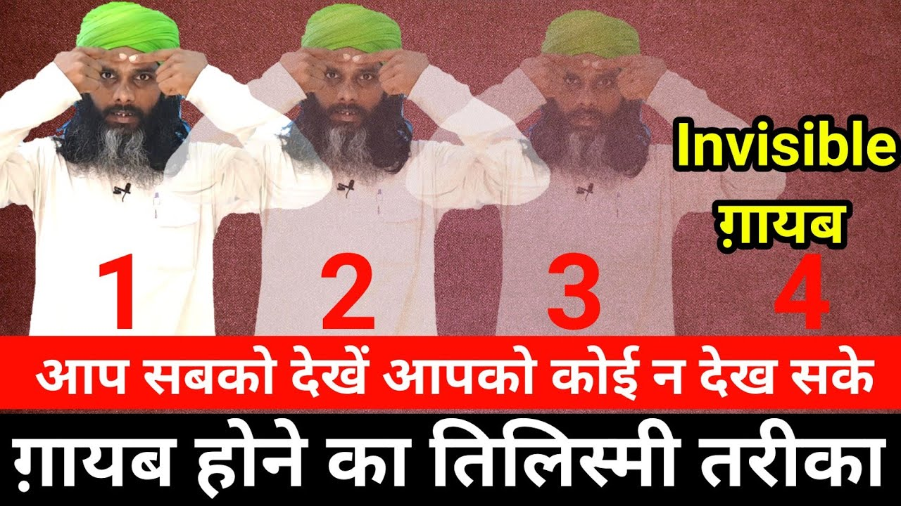 गायब होने का तिलिस्मी तरीका || How To Be Invisible Easily | Remedy To Be Invisible || Tilismi Duniya
