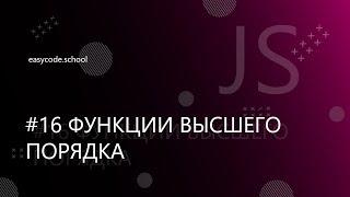 Основы JavaScript. #16 Функции высшего порядка (callback)