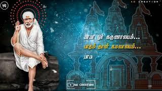baba oru karunalayam #Tamil lyrics  song whatsapp status#