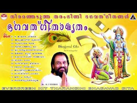 Bhagavad Geethamrutham |Dasettan Evergreen Bhagavad Geethangal |Latest Dasettan Devotional songs