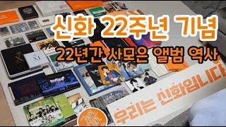 [유리뷰] 신화 22주년 기념 그동안 사모은 앨범 공개! (SHINHWA Goods & Album revie…