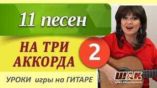 ПРОСТЫЕ песни на гитаре для начинающих разбор на 3 АККОРДА!!! Часть 2.  Уроки гитары для начинающих