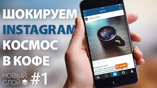 Новый слой #1: Шокируем Instagram! Космос в кофе