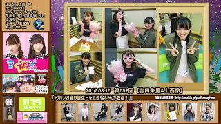 吉田朱里 上西怜 れーちゃん NMB48のTEPPENラジオ 第4シーズン 矢倉楓子 吉田朱里 ふぅちゃん アカリン.