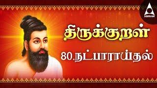 Natppu Araithal | Adhikaram 80 | Thirukkural 791-800 | நட்பு ஆராய்தல்