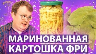 СВОИМИ РУКАМИ - МАРИНОВАННАЯ КАРТОШКА ФРИ