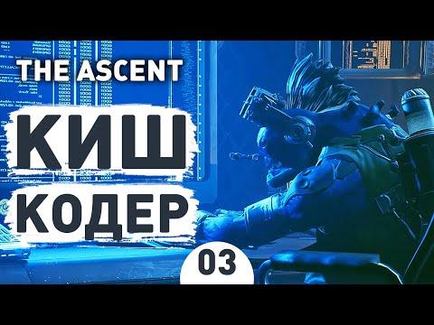 Видео: КИШ КОДЕР! - #3 THE ASCENT ПРОХОЖДЕНИЕ