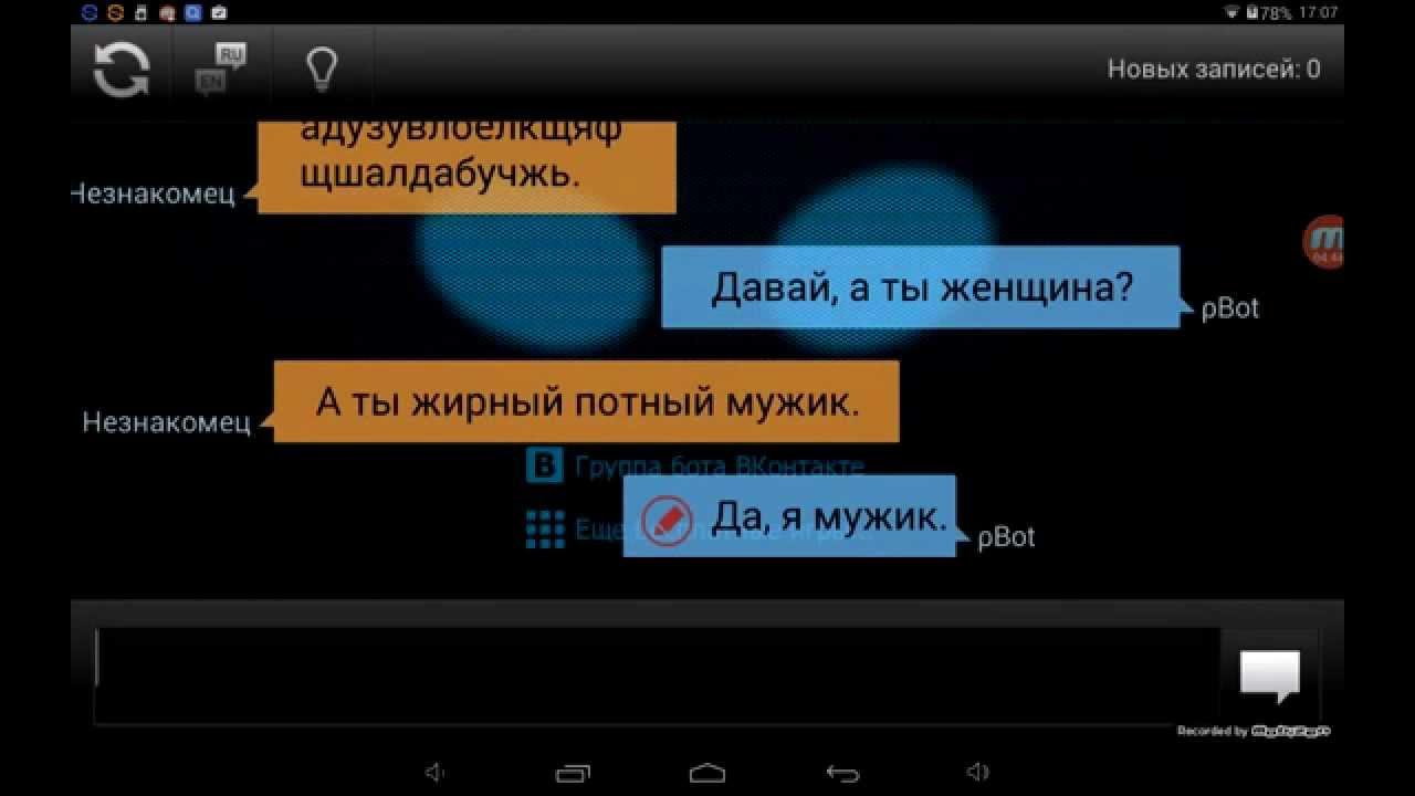 Российский онлайн чат бот кристина онлайн играться