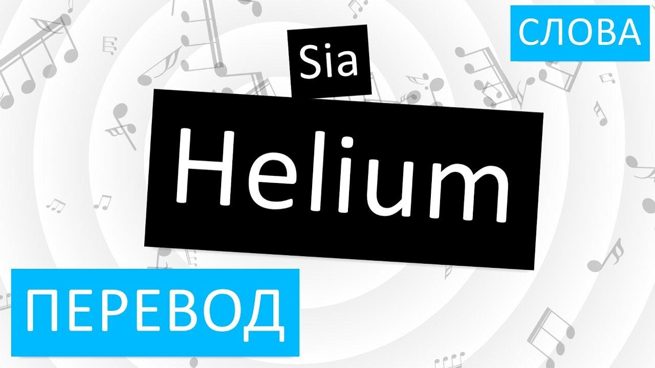 Sia - Helium Перевод песни На русском Слова Текст - YouTube
