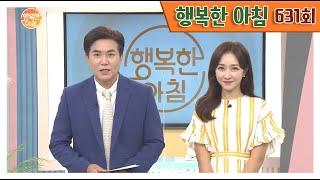 [교양] 행복한 아침 631회_210721_'불륜설 동…