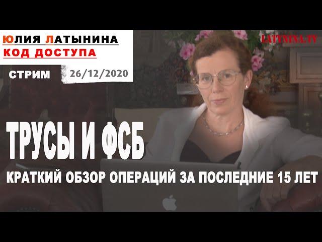 Юлия Латынина / Код Доступа / 26.12.2020 / LatyninaTV /