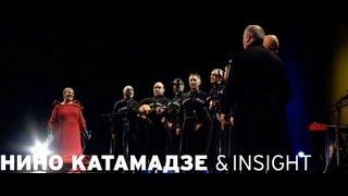Nino Katamadze & Insight - Makharia (Red Line)