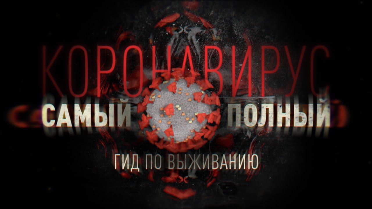 Коронавирус! Самый полный гид по COVID-19 в России / ЭПИДЕМИЯ с Антоном Красовским