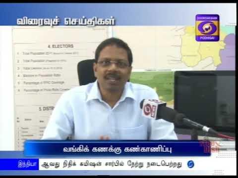 Tamil News Podhigai 12.00 NOON [21.03.2019]