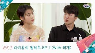 [아이유의팔레트] IU's Palette EP. 1 With 적재 (JUKJAE) 노래만 듣기 Music Cut