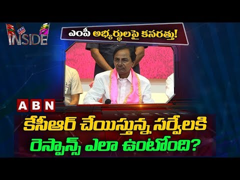 CM KCR Survey On MP Candidates Performance Ahead Of Parliament Elections | Inside