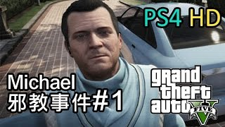 GTA 5 麥可邪教事件 #1 The Epsilon Program [PS4 HD]