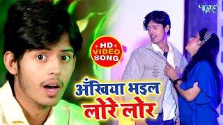 #Video - अँखिया भइल लोरे लोर || भोजपुरी हिट Sad Song 2021 | Sanjay Tinku, Anjali Urwashi