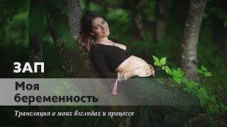 Зап: Моя беременность. Трансляция из Москвы. 2018