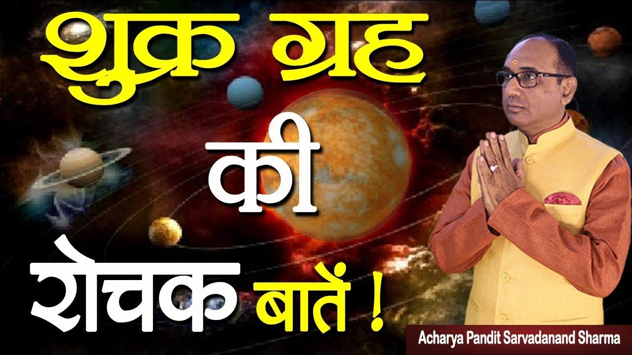 शुक्र ग्रह की रोचक बातें || Planet Venus in Astrology || Jyotish Ratan Kendra ||