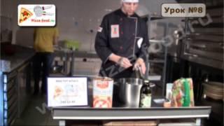 Урок №8. Приготовление соусов. Видеоуроки по приготовлению пиццы. (Pizza-food)/