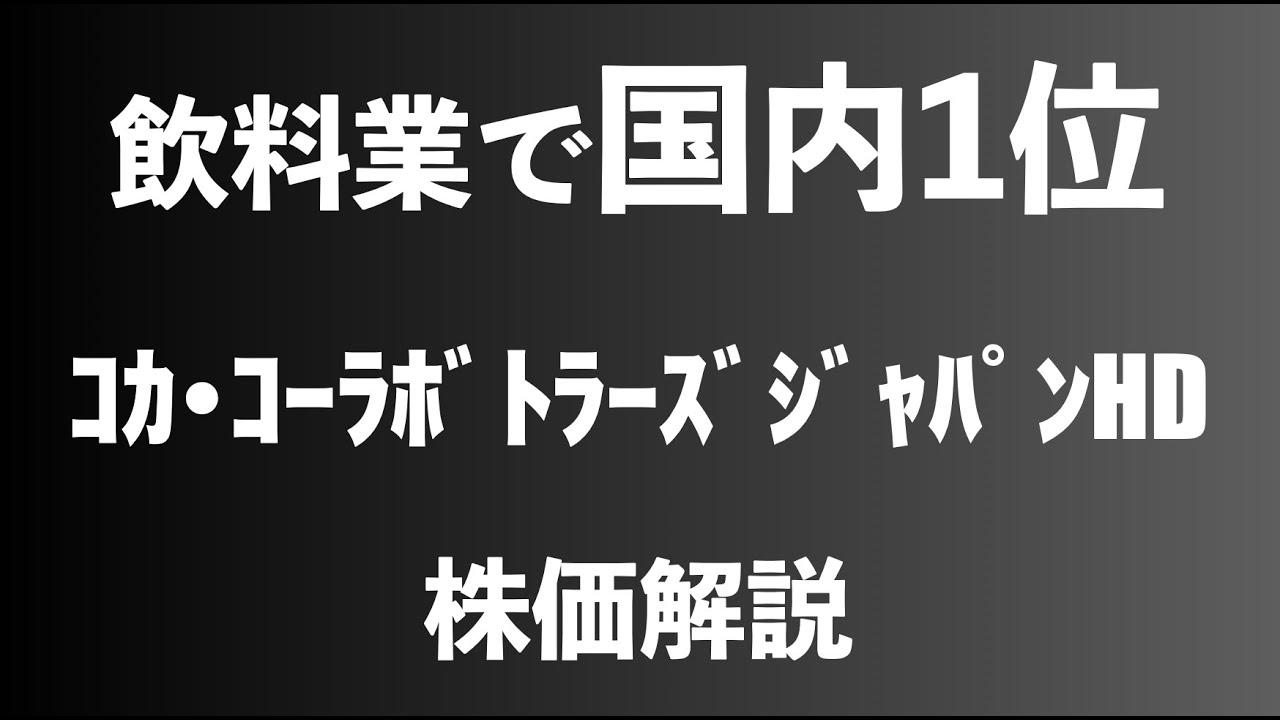 株価 ボトラーズ コカ コーラ ジャパン