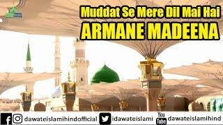Muddat Se Mere Dil Mai Hai Armane Madeena Asad Attari & Faraz Attari | New Kalam 2017