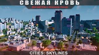 Cities: Skylines - Свежая кровь