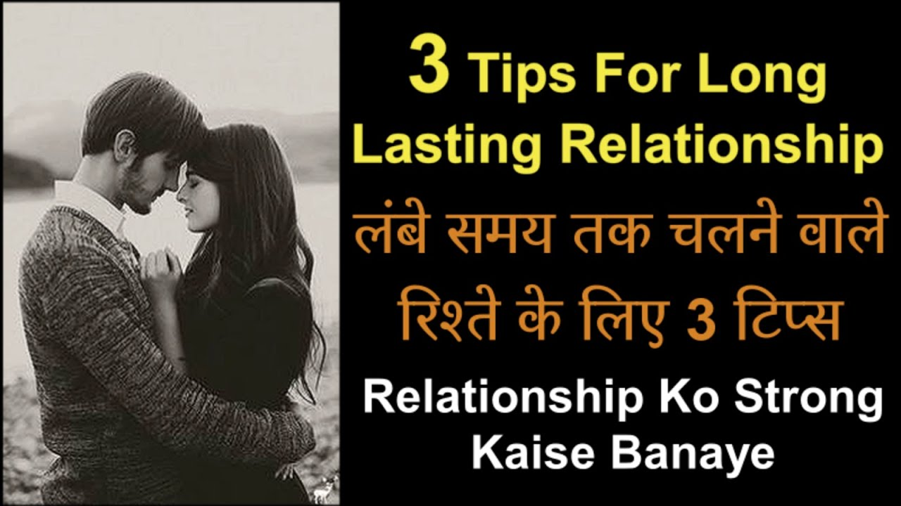 3 Tips For Long Lasting Relationship | Short Relationship Secret By Life Motivation