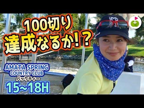 めざせ100切り、充実のタイゴルフでした。【Amata Spring Country Club 15-18H】三枝こころ
