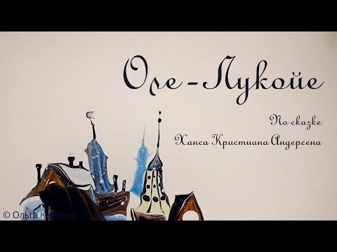 """ОЛЕ-ЛУКОЙЕ"" , Эбру - сказка / ""Ole-Lukoye"", Ebru - Fairy Tale"