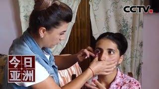 """[今日亚洲]速览 罕见!苦不堪言 亚美尼亚女子流出""""钻石眼泪""""  CCTV中文国际"""