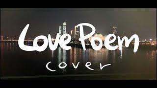 아이유 (IU) - Love poem COVERㅣ노래부르기ㅣ라이프레시피