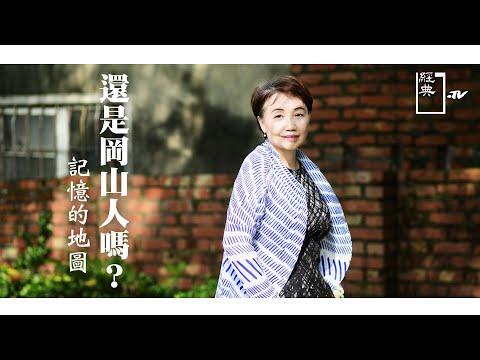 台綜-《經典.TV》-20210926-大家遊記 - 還是岡山人嗎 記憶的地圖