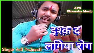 Mainu Ishq Da Lagiya Rog full HD hindi song