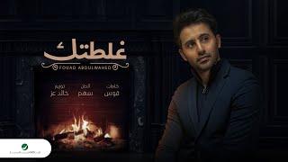 Fouad Abdulwahed … Ghaltetek - 2020   فـؤاد عبدالواحد … غلطتك - بالكلمات