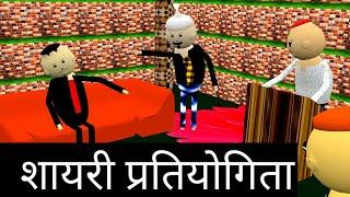 Make Jokes   shayari Partiyogita    Kanpuriya Comedy    Cartoon Funny Video