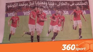 Le360.ma •خاص من القاهرة.. الصحف المصرية تتحدث عن جديد الأسود.. وتتطرق لفوز الكوت ديفوار