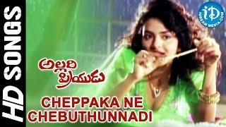 Cheppaka Ne Chebuthunnadi Video Song - Allari Priyudu Movie | Rajasekhar, Ramya Krishna, Madhubala