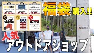 【福袋開封】人気アウトドアショップのオープン記念