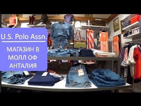 👕👖👚US Polo Assn цены в Турции. Магазины в  Молл оф Анталия. Meryem Isabella